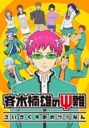 the Disastrous Life of Saiki k 1. Sezon 22. Bölüm